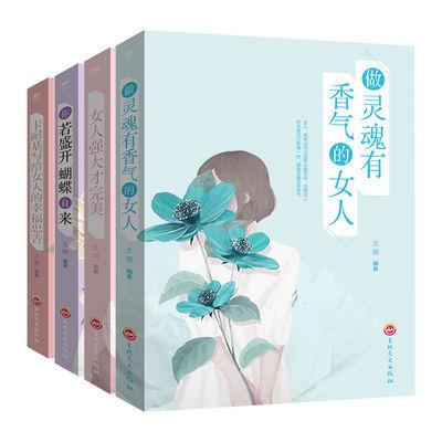 女性励志4册卡耐基写给女人的幸福忠告你若盛开蝴蝶自来情商书籍