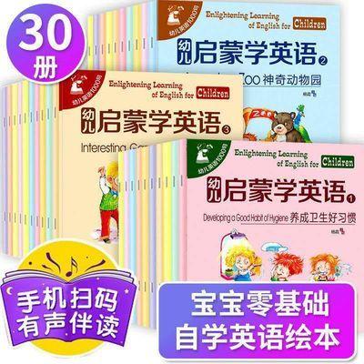 正版有声伴读故事30册绘本 幼儿园启蒙学英语2-7岁儿童早教学习书
