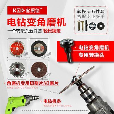 手电钻变角磨机变切割片机抛光打磨转换连接杆套装电动角磨机配件