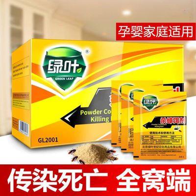 5-50包多规格绿叶蟑螂药家用全窝端无毒强力灭蟑螂药杀蟑螂药厨房