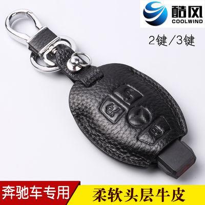 奔驰钥匙包E级C级C200L汽车钥匙壳扣CLA220男女GLA200套GLC260 B