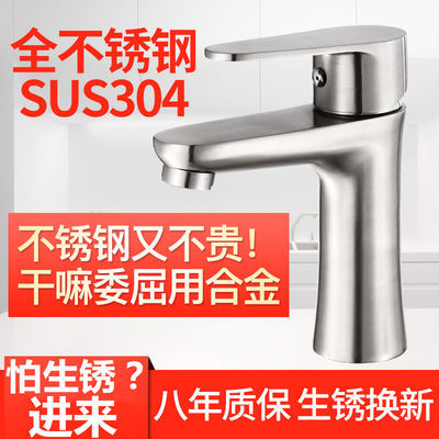 304不锈钢洗脸盆水龙头单孔面盆单冷热台上下阳台柱盆浴室水龙头