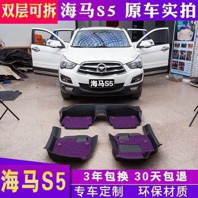 海马S5脚垫 专用海马S5young全包围车脚垫S5汽车双层丝圈脚垫防水