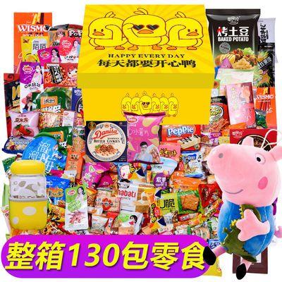 零食大礼包组合一整箱网红休闲小吃的麻辣食品送儿童女友生日礼物