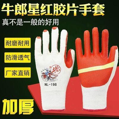 12双正品包邮牛郎星胶片劳保手套胶皮耐磨防滑钢筋工工地防护手套