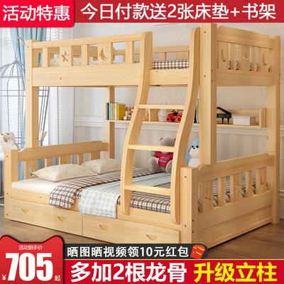 实木上下铺床成人高低床成年床子母床儿童床上下床双层床现代简约