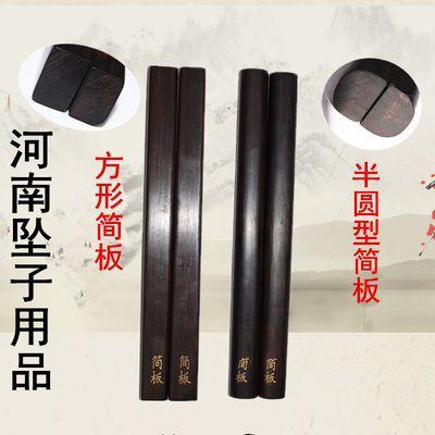 黑檀硷板 黑檀手板 戏曲简板一级木料坠子用28/25厘米