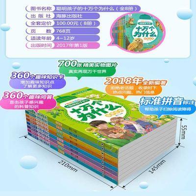 十万个为什么 全套8册彩图注音正版 少儿百科大全书籍小学生版4-