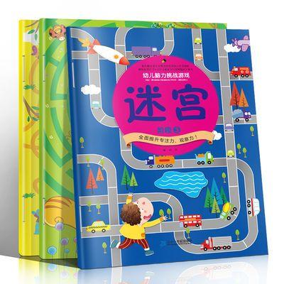 全3册迷宫儿童脑力挑战游戏 幼儿趣味走迷宫启蒙训练玩具亲子书籍