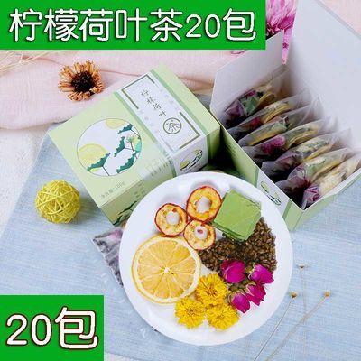 夏季柠檬荷叶茶叶20包泡水喝的茶玫瑰花茶组合山楂菊花决明子200g