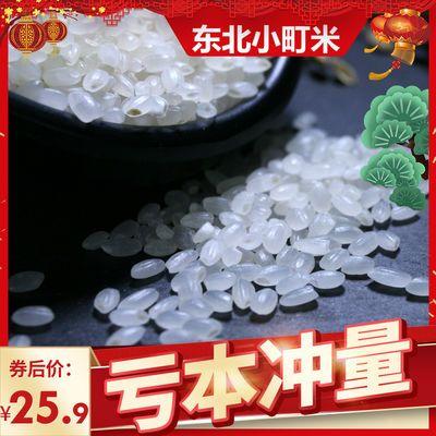 【东北大米】秋田小町10斤20斤50斤批发新米珍珠米小町圆粒米