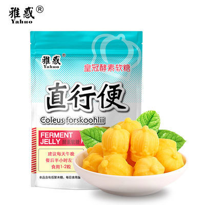 皇冠酵素软糖益生菌软糖官方正品秀蛮腰明星都在吃的糖果100g