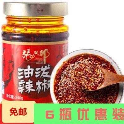 2瓶装油泼辣子陕西特产张兴邦香辣调味品红油来辣椒油拌饭