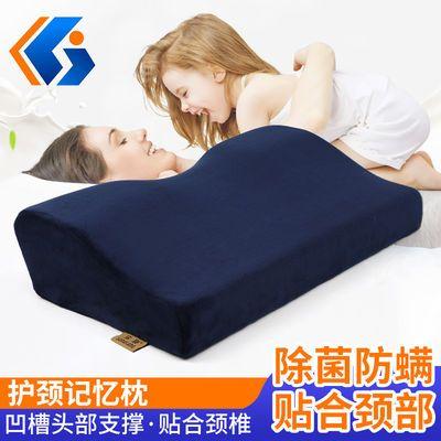 宋康蝶型记忆枕慢回弹护颈椎枕头成人记忆枕助睡眠护颈椎舒睡枕