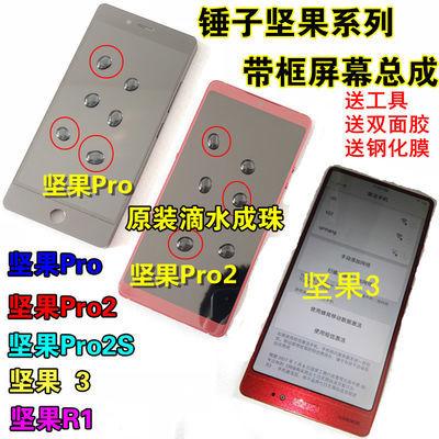 容易安装带框总成锤子坚果3坚果PRO2 Pro Pro2S R1手机显示屏后盖