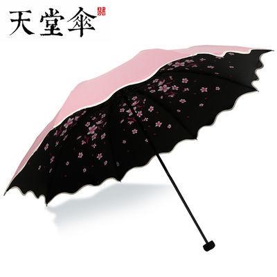 天堂伞正品黑胶超强防紫外线遮阳伞折叠防晒两用太阳伞女士晴雨伞