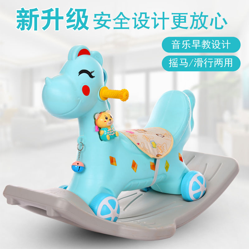 Children shake horse 1-6 years old multi-purpose trojan with music belt push children's toys dual-use rocking horse taxi
