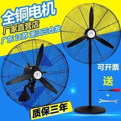 工业风扇工业电风扇机械式工业风扇落地式强力电风扇大功率壁挂扇