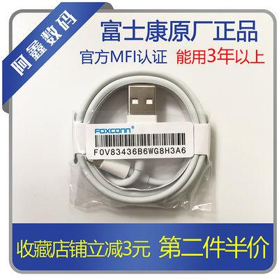 苹果X数据线富士康正品E75快充电线原厂MFI认证苹果56s78p通用2米