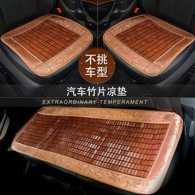 汽车坐垫夏季竹片麻将凉席垫单片座椅座垫小车三件套凉垫夏天用品