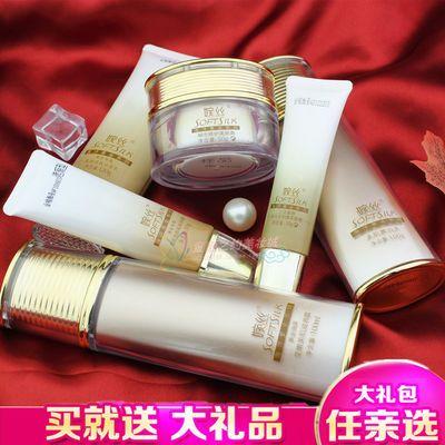 (单品)婉丝化妆品专柜正品黄金海藻养白护肤品套装洁面水乳BB霜