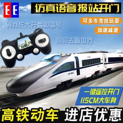 【买一送三】超大和谐号遥控火车玩具可充电动车儿童男孩生日礼物