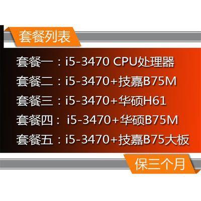 INTEL I5-3470 CPU四核处理器+技嘉华硕B75 H61主板DNF 吃鸡套装