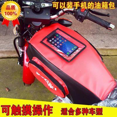 摩托车跨骑车油箱包套罩皮手机套加厚防水耐磨三轮车男式125通用
