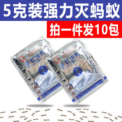 10包蚂蚁药家用灭蚁粉驱除室内外治黑蚂蚁黄红蚂蚁全窝端灭蚁饵剂
