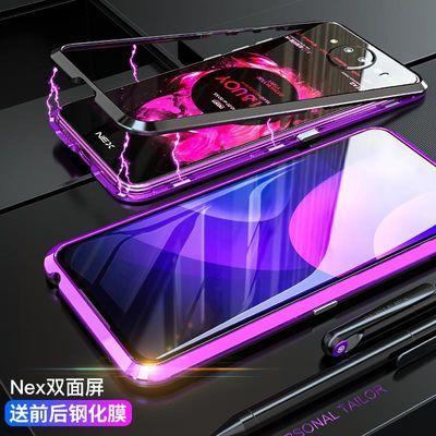 vivonex双屏手机壳nex2双面屏版保护壳全包防摔金属边框个性男女
