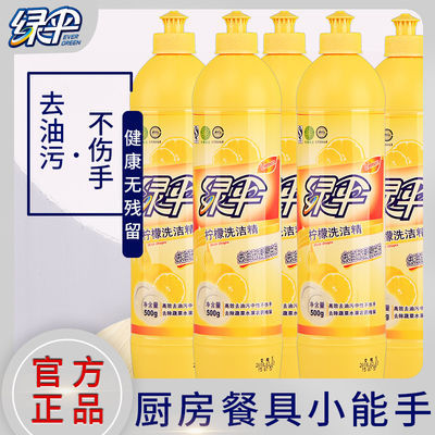 绿伞洗洁精洗涤灵500g*1/2/3/4瓶 洗碗洗涤剂洗碗液家用正品去油