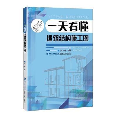 一天看懂建筑施工员预算建筑结构设计图纸绘制与识读识图手册书籍