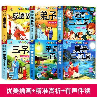 3-8岁幼儿儿童早教三字经弟子规唐诗三百首小学生故事书注音版6册