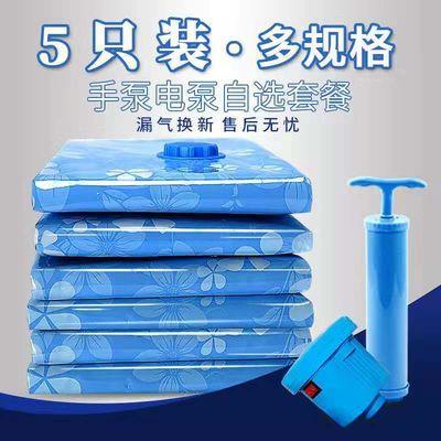 【5只装配电泵】真空压缩袋多规格特大加大号棉被子衣物收纳袋子