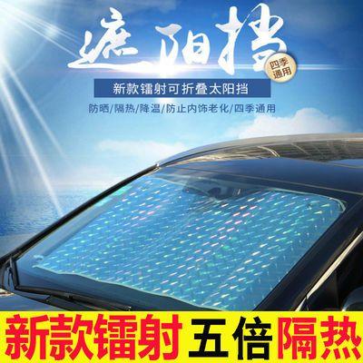 汽车用防晒隔热遮阳挡遮光帘挡阳板车内前挡风玻璃车窗贴太阳档罩
