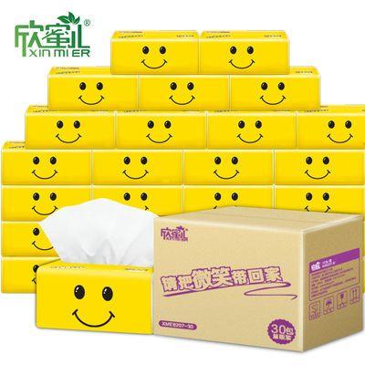 欣蜜儿30包笑脸原木纸巾抽纸抽取式餐巾纸卫生纸整箱批发家庭装