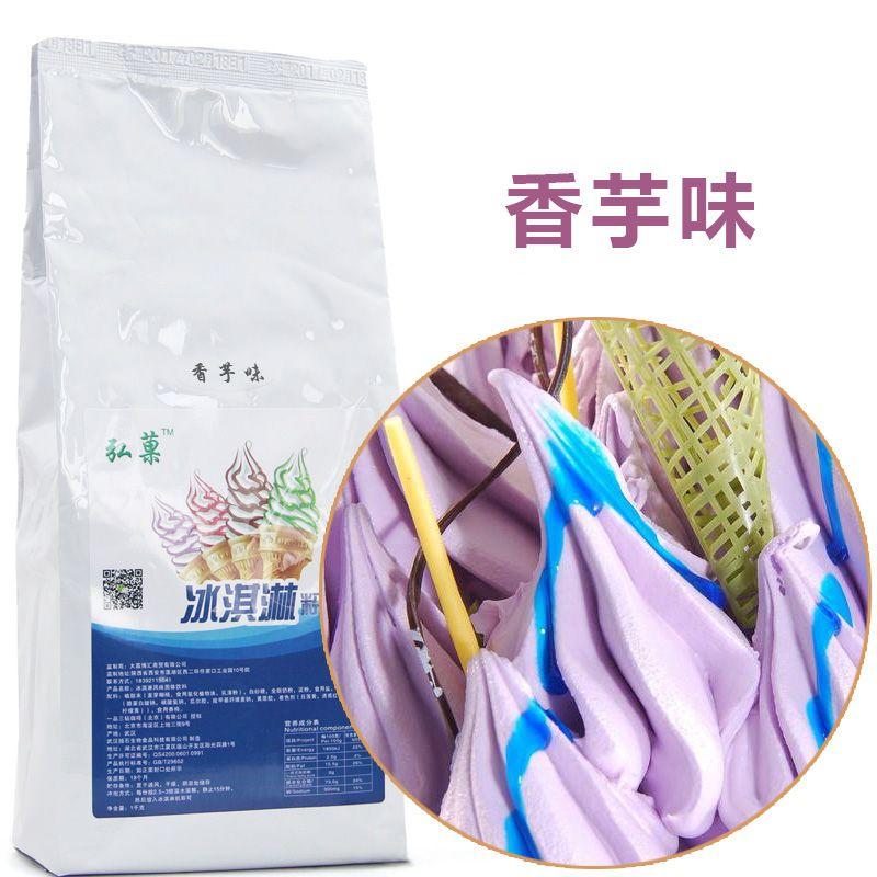 【一袋2斤装】冰淇淋粉雪糕冰缴凌原料粉