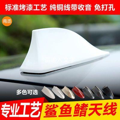 汽车鲨鱼鳍天线带信号收音专用鲨鱼鳍车顶改装通用天线装饰天线
