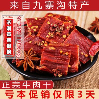 500g四川特产小吃手撕牛肉干风干麻辣零食200g超干牦牛肉干香辣味