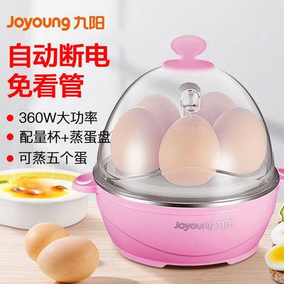 九陽 ZD-5W05煮蛋器自動斷電 迷你小型家用多功能蒸蛋器