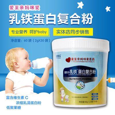妈咪爱乳铁蛋白粉婴儿免疫力免疫蛋白补铁LG2g*30包实体店
