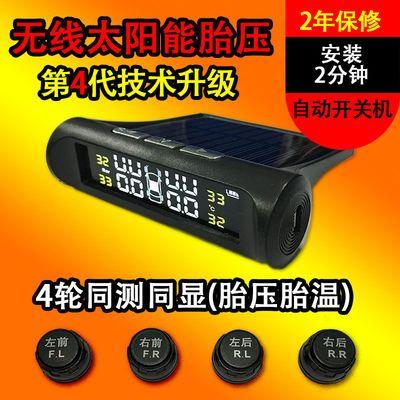 无线太阳能胎压监测器 外置内置语音蜂鸣轮胎气压检测仪