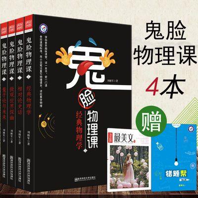 疯狂阅读鬼脸物理课四本套装鬼脸系列趣味物理课外辅导书