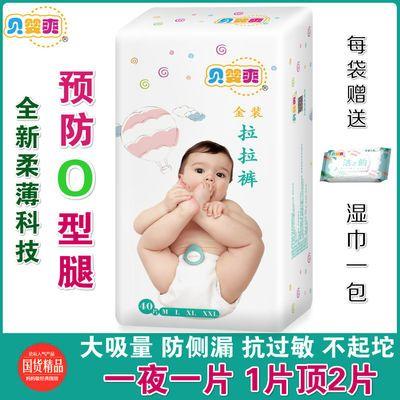 72552/【春夏新款】纸尿裤 拉拉裤(任选)贝婴爽宝宝婴儿超薄透气尿不湿