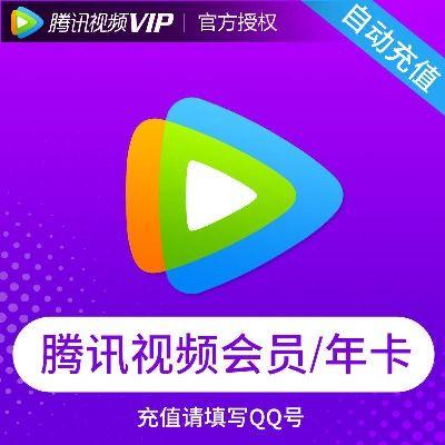 【12个月】腾讯视频VIP会员 12个月年卡 腾讯VIP 充值号码填qq号