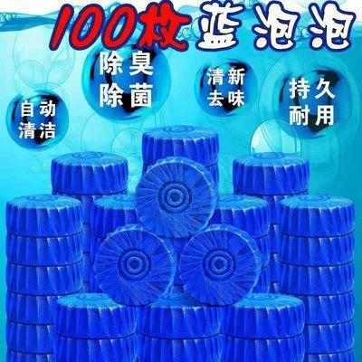 100个蓝泡泡洁厕宝洁厕灵厕所除臭洁厕块洁厕灵马桶清洁剂清香型