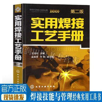 实用焊接工艺手册 第2版 焊工焊接技术工艺书籍 焊接技术入门书籍