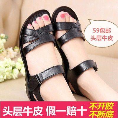 71379/天天特价真皮中老年人女凉鞋夏季低跟平底舒适妈妈鞋老人奶奶凉鞋