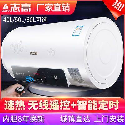 Chigo志高电热水器家用遥控速热储水式小型洗澡热水器40l50L60L升