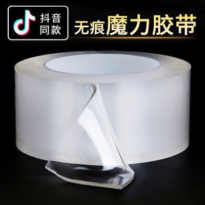 无痕双面胶贴抖音同款纳米无痕魔力胶带随意贴可水洗胶卷胶垫神器